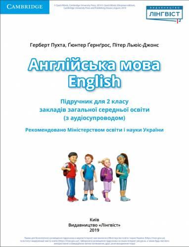 «Англійська мова» підручник для 2 класу закладів загальної середньої освіти (з аудіосупроводом) Герберт Пухта,Ґюнтер Ґернґрос,Пітер Льюіс-Джонс