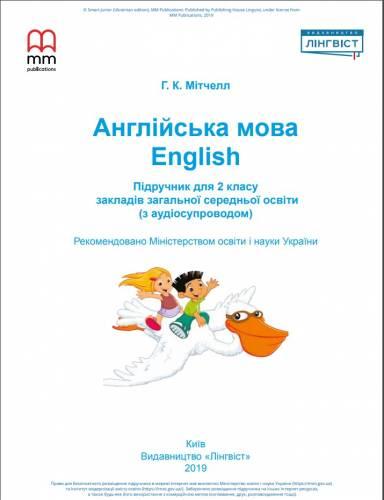 «Англійська мова» підручник для 2 класу закладів загальної середньої освіти (з аудіосупроводом) Мітчелл Г. К.