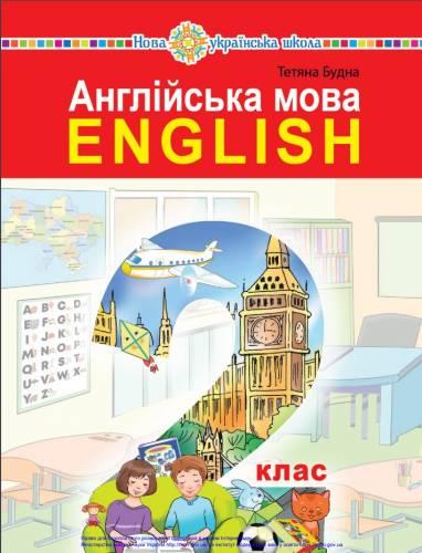 «Англійська мова» підручник для 2 класу закладів загальної середньої освіти (з аудіосупроводом) Будна Т. Б.
