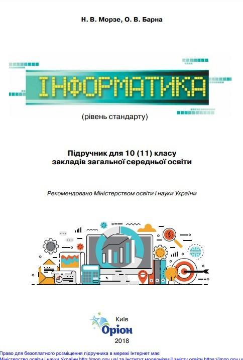 https://lib.imzo.gov.ua/wa-data/public/shop/products/15/06/615/images/602/602.745