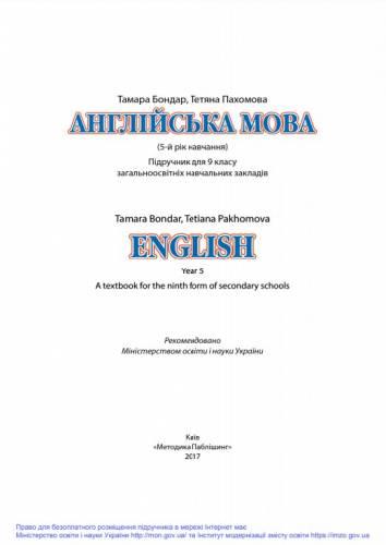 «Англійська мова (5-й рік навчання)» підручник для 9 класу загальноосвітніх навчальних закладів Бондар Т .І.,Пахомова Т. Г.