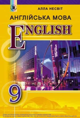 «Англійська мова (9-й рік навчання)» підручник для 9 класу загальноосвітніх навчальних закладів Несвіт А. М.