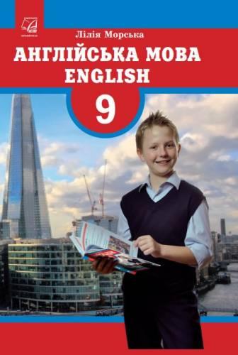 «Англійська мова (9-й рік навчання)» підручник для 9 класу загальноосвітніх навчальних закладів Морська Л. І.