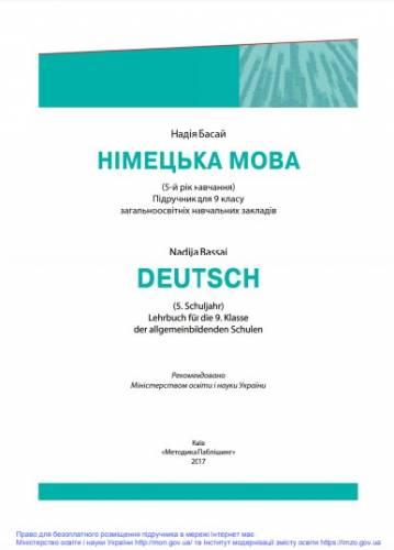 «Німецька мова (5-й рік навчання)» підручник для 9 класу загальноосвітніх навчальних закладів Басай Н. П.