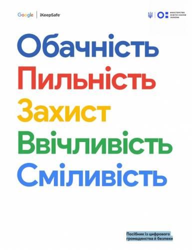 «Обачність. Пильність. Захист. Ввічливість. Сміливість». Посібник із цифрового громадянства й безпеки. Google Ukraine