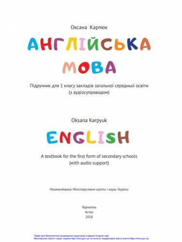 «Англійська мова» підручник для 1 класу закладів загальної середньої освіти (з аудіосупроводом) Карпюк О. Д.