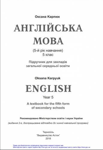 «Англійська мова (5-й рік навчання). 5 клас»Карпюк О. Д.