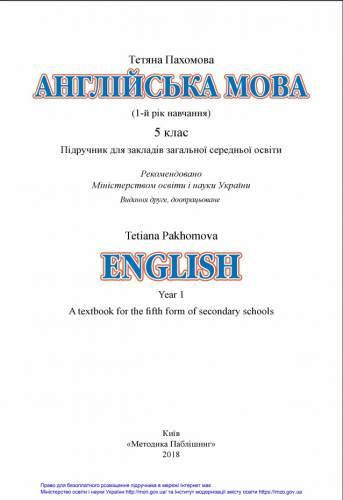 «Англійська мова (1-й рік навчання). 5 клас» Пахомова Т. Г.