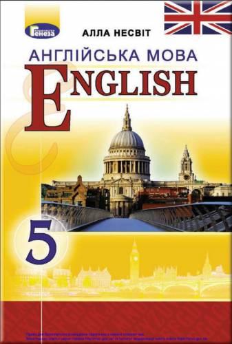 «Англійська мова (5 рік навчання). 5 клас» Несвіт А. М.