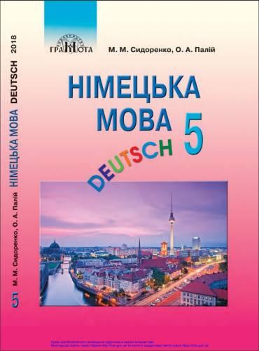 «Німецька мова (1-й рік навчання). 5 клас»Сидоренко М. М.,Палій О. А.