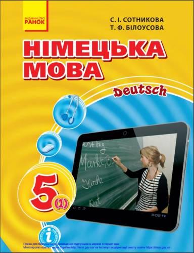 «Німецька мова (1 рік навчання). 5 клас» Сотникова С. І.,Білоусова Т. Ф