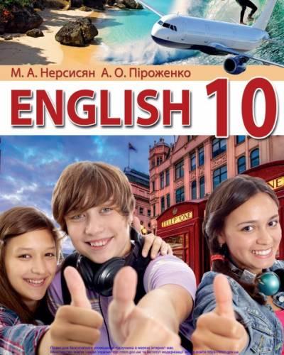 «Англійська мова (10-й рік навчання, рівень стандарту)» підручник для 10 класу закладів загальної середньої освіти Нерсисян М. А., Піроженко А. О.