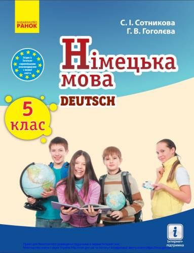 «Німецька мова (5 рік навчання). 5 клас» Сотникова С. І.,Гоголєва Г. В.