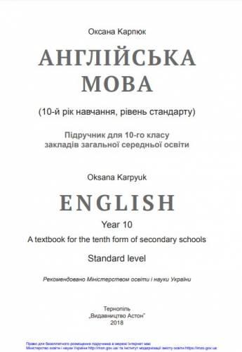 «Англійська мова (10-й рік навчання, рівень стандарту)» підручник для 10 класу закладів загальної середньої освіти Карпюк О. Д.