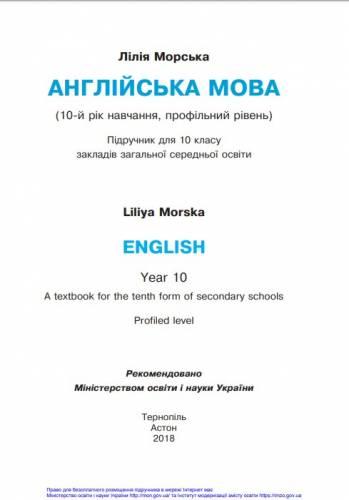 «Англійська мова (10-й рік навчання, профільний рівень)» підручник для 10 класу закладів загальної середньої освіти Морська Л. І.