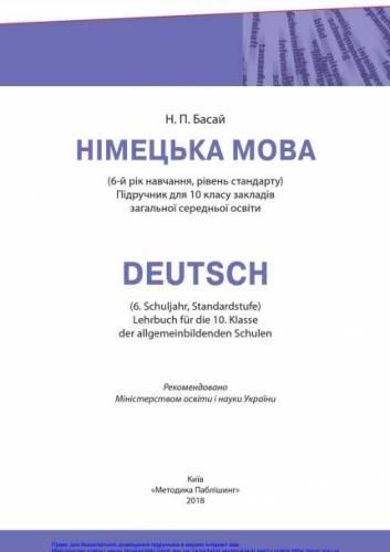 «Німецька мова (6-й рік навчання, рівень стандарту)» підручник для 10 класу закладів загальної середньої освіти Басай Н. П