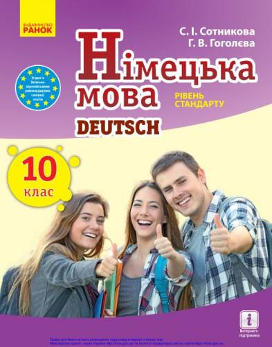 «Німецька мова (10-й рік навчання, рівень стандарту)» підручник для 10 класу закладів загальної середньої освіти Сотникова С. І., Гоголєва Г. В.