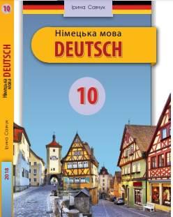 «Німецька мова (10-й рік навчання, рівень стандарту)» підручник для 10 класу закладів загальної середньої освіти Савчук І. Г.